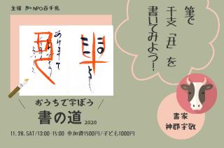 2020.11.28.SAT_ 13_00-15_00.png