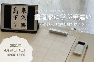 2021年 4月24日(土) 10_00-12_00.jpg