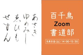320:212 百千鳥zoom書道部 orange.jpg