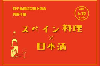 6月スペイン日本酒HP.jpg