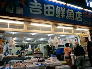 ☆吉田鮮魚店、店の人たち .JPG