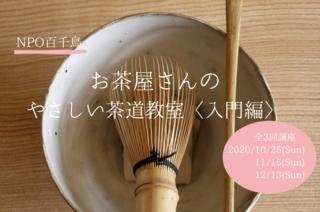 お茶屋さんの やさしい茶道教室〈入門編〉 HP.png