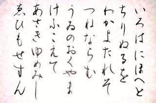 かな文字お手本.jpg