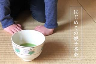 はじめての親子茶会 タイトル入り.docx.jpg