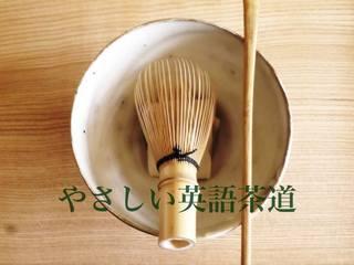 やさしい英語茶道.jpg