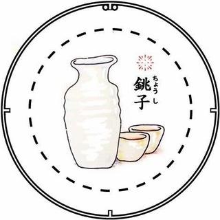 イラスト 銚子.jpg