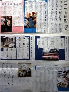 全体新聞.JPG