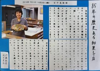 和菓子や新聞.JPG