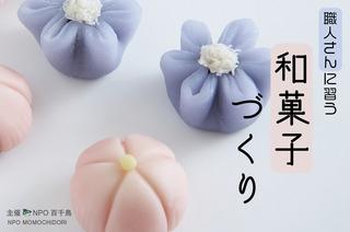 和菓子作り blog.jpg