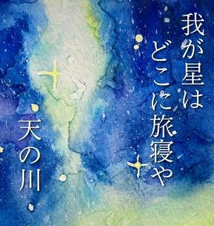 天の川2.jpg