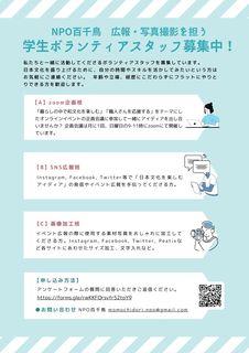 広報・写真撮影を担う 学生ボランティアスタッフ募集中!.jpg