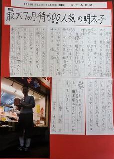 明太子や新聞.JPG