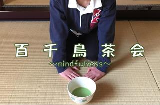百千鳥茶会マインドフルネス kodomo HPのコピー.jpg