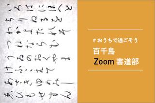 百千鳥zoom書道部 orange.jpg