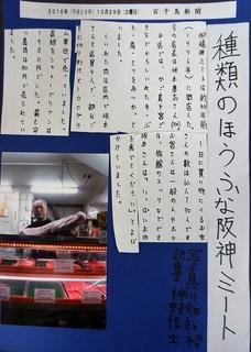 肉屋新聞.JPG
