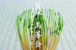 茶筅×百千鳥茶会.jpg