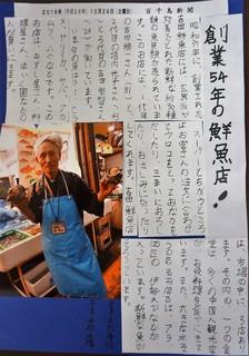 魚屋新聞.JPG
