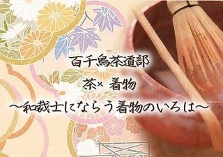 sadoubu tyakimono.jpg