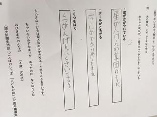 sakubun4.jpg