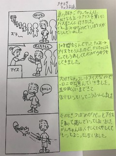 sakubun6.jpg