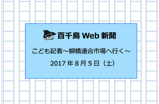 web百千鳥新聞 表紙のコピー.jpg