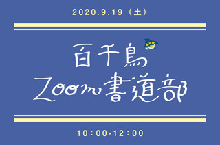 zoomsyodo September 320212 最終稿.jpg